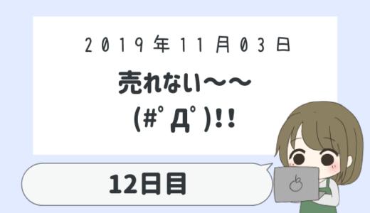 保護中: 2019年11月03日 売れない~~(#゚Д゚)!!