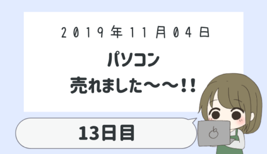 保護中: 2019年11月04日 パソコン売れました~~!!