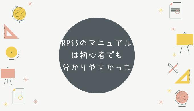 RPSSのAmazon転売マニュアルは初心者でも分かりやすかった