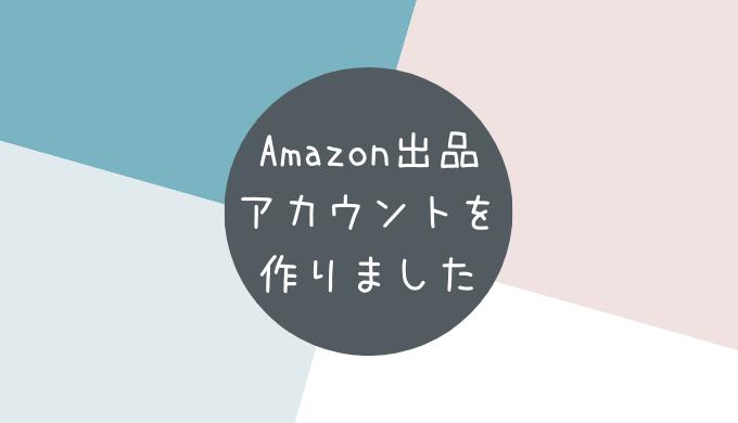 Amazon出品 アカウントを 作りました