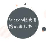 Amazon転売を始めました!