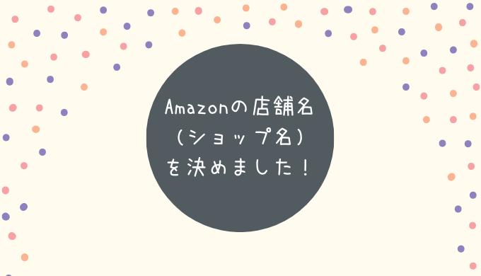 Amazonの店舗名(ショップ名)を決めました!