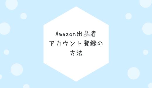 Amazon出品者アカウント登録の方法