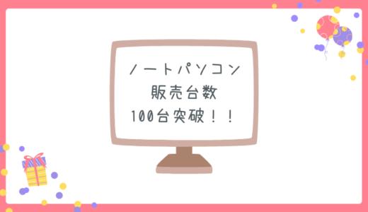 ノートパソコン販売台数100台突破!!