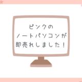 ピンクのノートパソコンが即売れしました!