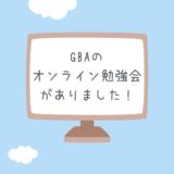 GBAのオンライン勉強会がありました!