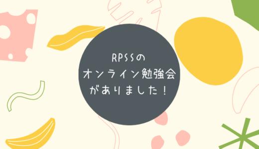 RPSSのオンライン勉強会がありました!