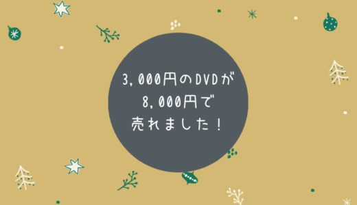 3,000円のDVDが8,000円で売れました!