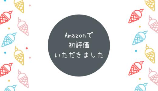 Amazonで初評価いただきました~!