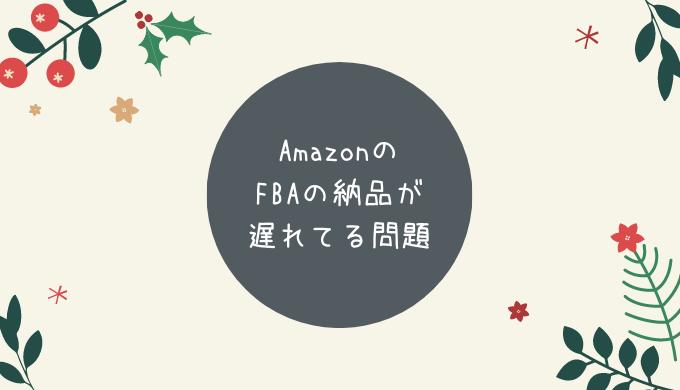 AmazonのFBAの納品が遅れてる問題