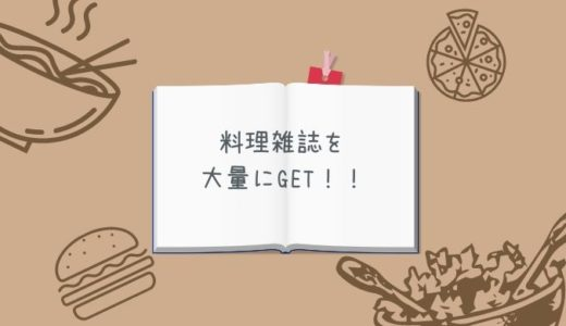 料理雑誌を大量にGET!!