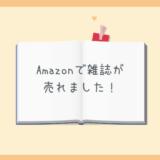 Amazonで雑誌が売れました~~!