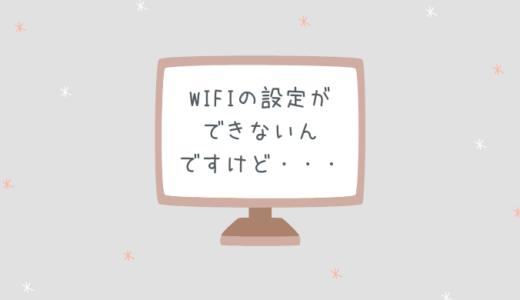 WIFIの設定ができないんですけど・・・