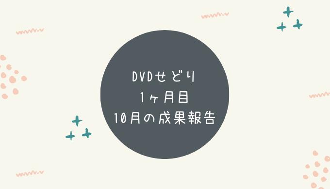 DVDせどり1ヶ月目の10月の成果報告