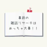 事前の雑誌リサーチはめっちゃ大事!!