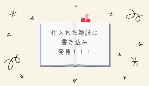 仕入れた雑誌に書き込み発見!!!