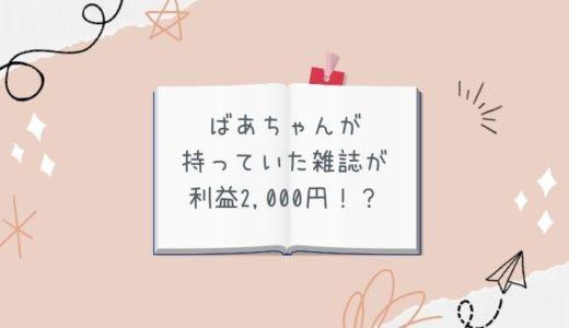 ばあちゃんが持っていた雑誌が利益2,000円!?