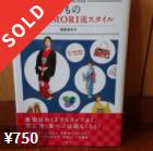 仕入れた雑誌がAmazonで2380円で売れた!