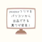 paypayフリマをパソコンから出品できる裏ワザ発見!