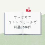 ブックオフウルトラセールで利益3000円