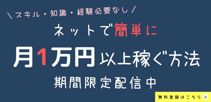 ネットで簡単に月1万円稼ぐ方法