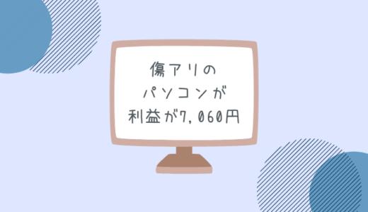 傷アリのパソコンが利益が7,060円