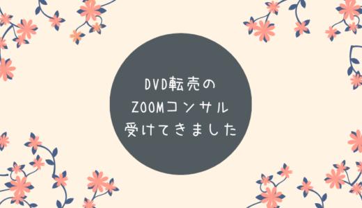 DVD転売のZOOMコンサル受けてきました