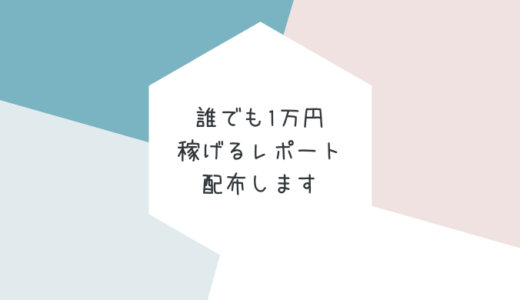 誰でも1万円稼げるレポート配布します