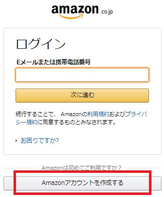 Amazonのアカウント作成を行う