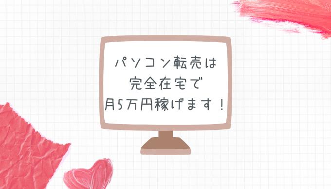 パソコン転売は完全在宅で月5万円稼げます!