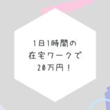 1日1時間の在宅ワークで20万円!