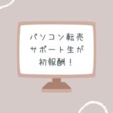 パソコン転売(GBA)サポート生が初報酬!