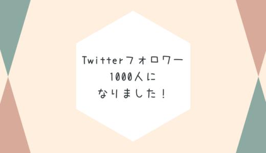 Twitterフォロワー1000人になりました!