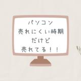 パソコン売れにくい時期だけど売れてる!!