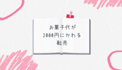 お菓子代が2000円にかわる転売!